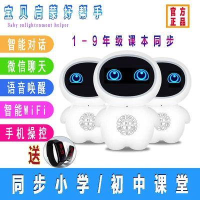 儿童智能早教机学习陪伴机器人益智玩具语音对话充电故事机wifi