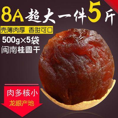 【新货】正宗桂圆干壳薄肉厚特产龙眼干200g-5斤装包邮桂圆肉桂圆
