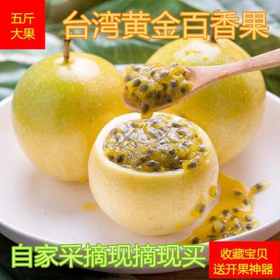 【一级大果】现摘黄金百香果大果5斤新鲜孕妇热当季水果送开果器