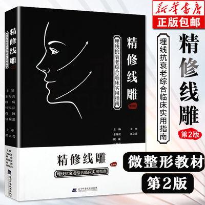 精修线雕第二版 微整形埋线技术技巧书籍 整形美容书籍美容师书籍