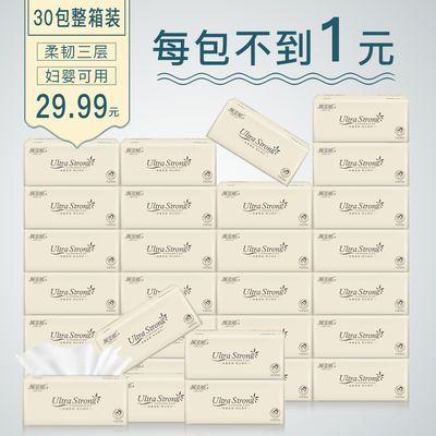 枫姿雅 原木抽纸巾餐巾纸卫生纸家庭装面巾纸抽整箱批发 30包箱装