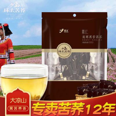 环太苦荞茶516克 高寒全胚芽态 四川大凉山黑苦荞茶 荞麦茶  正品