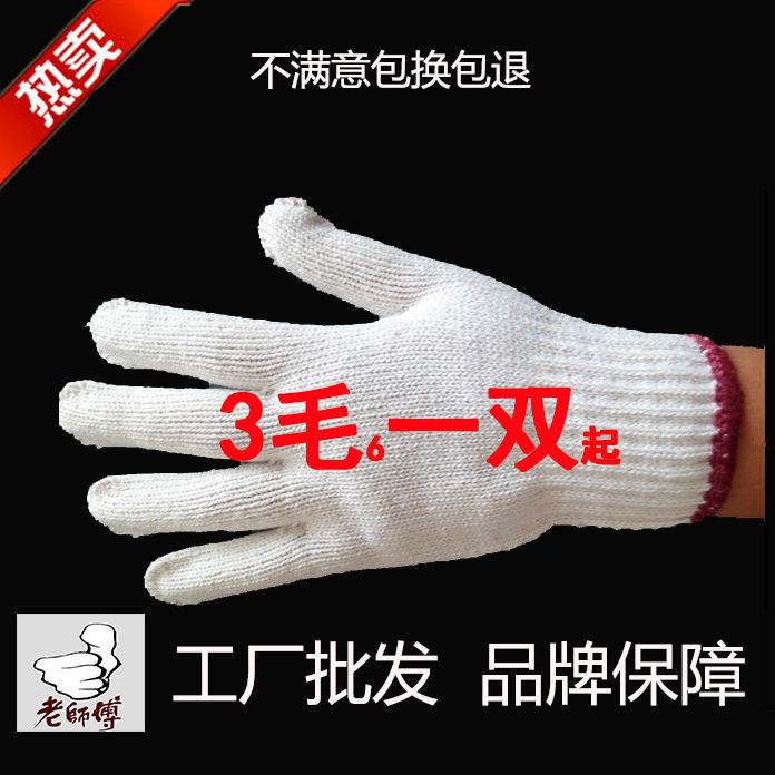 【爆款促销】棉线白手套劳保手套批发工人工作干活尼龙劳工线手套