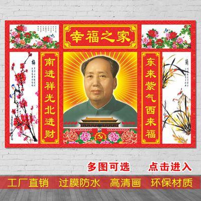 毛主席中堂画像大厅客厅农村厅堂壁画伟人毛泽东海报装饰画墙贴画