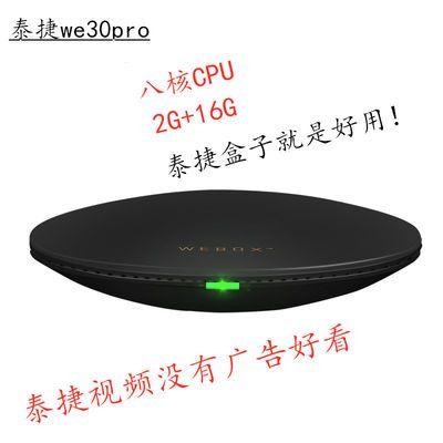 WeBox/泰捷 WE30PRO八核网络机顶盒高清wifi安卓电视盒子16G闪存