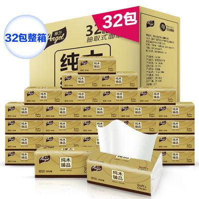 【32包整箱】雅芝30包/6包抽纸批发卫生纸餐巾纸家用面巾纸巾纸抽