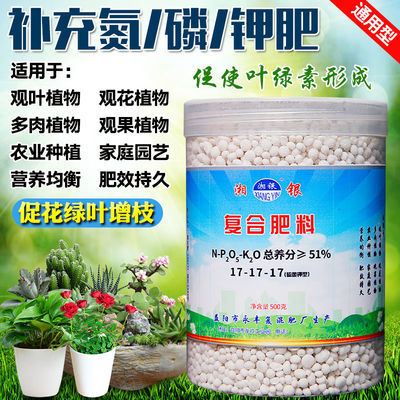 花肥料盆栽通用型磷钾肥室内植物化肥花肥家用花卉种花养花复合肥