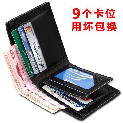 钱包男学生韩版短款男士皮夹子三折软皮男款青年多卡位潮流钱夹