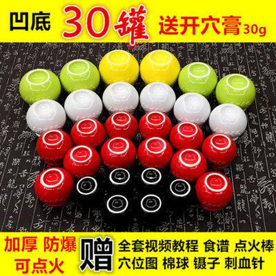 送开穴膏五行能量罐30罐套装陶瓷拔火罐美容院专用罐防爆火疗拔罐