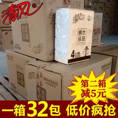 【退货包运费】清风抽纸纸巾原木纯品婴儿用面巾纸家庭用整箱批发