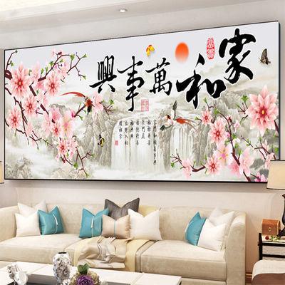 家和万事兴十字绣线绣新款2019客厅满绣中国风清新自然风景山水画