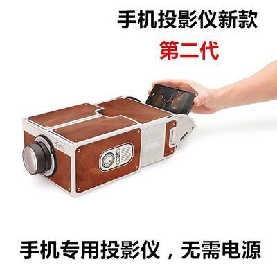 手机投影仪手工DIY自制便携式居家微型投影 机