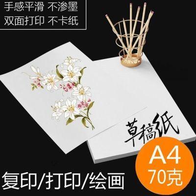 包邮A4纸打印纸复印纸70g克办公用纸a4双面白纸草稿纸画画纸批发