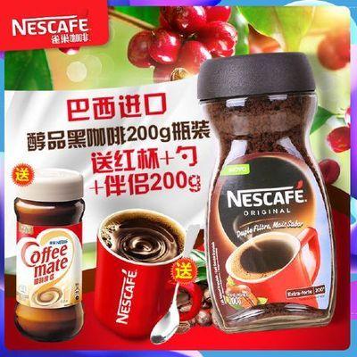 送杯勺+伴侣200g巴西雀巢醇品速溶咖啡无糖添加纯黑咖啡200g