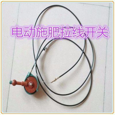 电动施肥机配件 撒肥机叶片撒肥盘电动撒肥机电机 手刹控制拉线