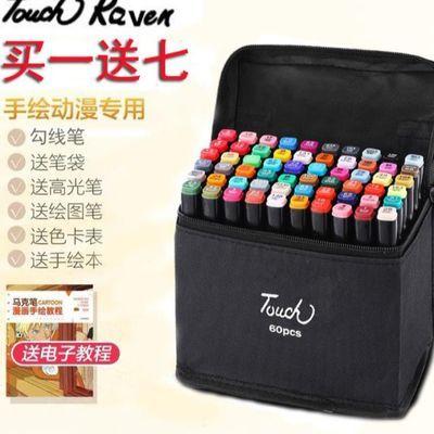 Touch三代双头彩色马克笔美术绘画笔手绘油性笔套装学生包邮