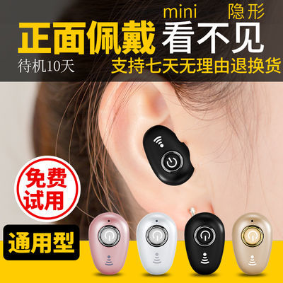 【买一送二】迷你蓝牙耳机超小oppo华为vivo苹果安卓通用无线耳机