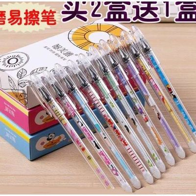 【买二发三12支可擦笔】可擦笔学生0.5热可擦中性笔笔芯黑色蓝色