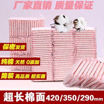 夜用超长420mm纯棉透气防侧漏卫生巾日夜组合产妇月子姨妈巾批发