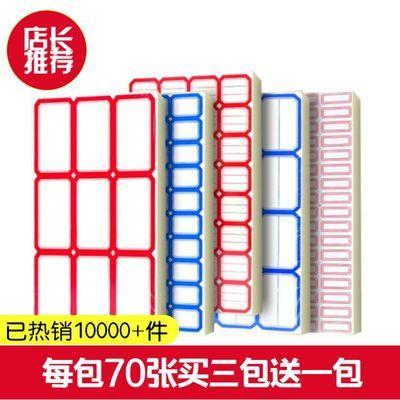 不干胶标签纸自粘性小标签商品价格贴分类贴纸口取纸价签纸