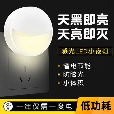 云控小夜灯 LED光控插电节能感应床头灯卧室睡眠创意婴儿喂奶台灯