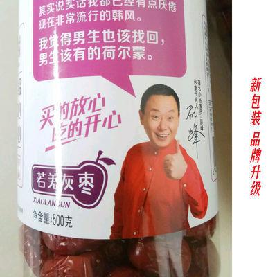 晓岚村新疆若羌灰枣 500g*2桶装红枣 肉厚味甜补气血健脾胃