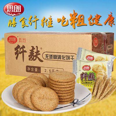 思朗无添蔗糖原味芝麻味消化饼干500g/1020g杂粮粗粮饼干健康食品