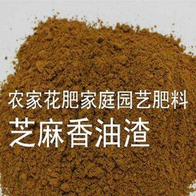花肥芝麻饼肥花土营养液油饼花肥花卉植物多肉蔬菜有机肥复合肥