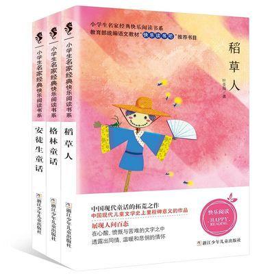 正版3册快乐读书吧丛书稻草人书叶圣陶 安徒生童话格林童话全集