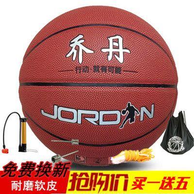 篮球7号 成人青少年学生训练比赛篮球 吸湿 PU 牛皮 超纤篮球