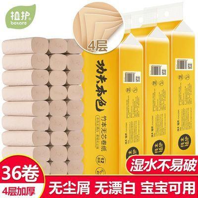 【12卷30卷36卷整箱可选】植护竹浆本色无芯卷纸卫生纸家用批发