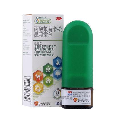 辅舒良 丙酸氟替卡松鼻喷雾剂120喷 鼻炎喷剂 季节性过敏性鼻炎