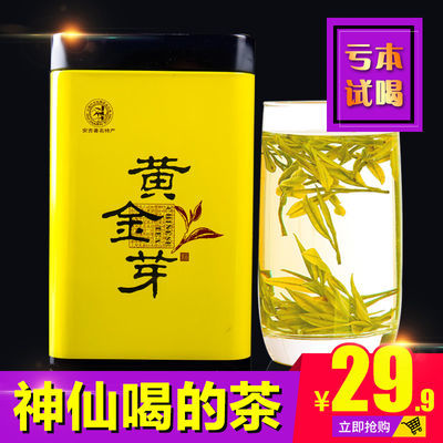 安吉白茶2019新茶特级雨前黄金芽绿茶特级礼盒装正宗黄金茶叶50克