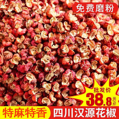 四川汉源大红袍花椒500g红花椒粒麻椒花椒粉250g和500g可选调味料
