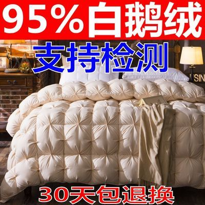 (假一罚十)五星级酒店羽绒被6斤8斤保暖冬被春秋被被子全棉被芯