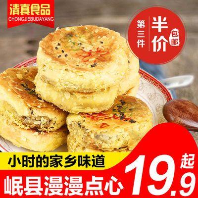 甘肃兰州陇西特产小吃 正宗漫漫岷县酥皮点心 传统糕茶点礼盒包邮