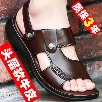 【真皮软牛皮】【奥库沙滩鞋】 夏季头层牛皮新款夏天男士凉鞋男