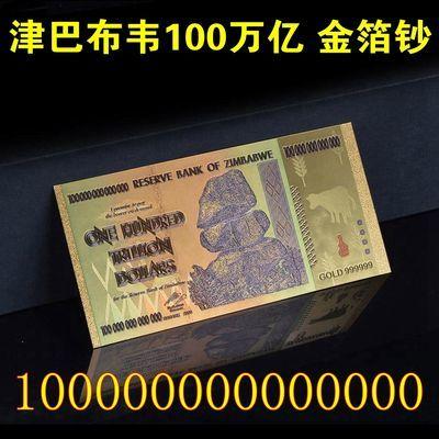 全新2018津巴布韦100万亿金箔纸币测试纪念钞百万亿金箔钞收藏