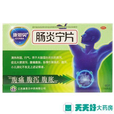低至19】康恩贝 肠炎宁片60片 急慢性胃肠炎腹泻腹痛腹胀药品
