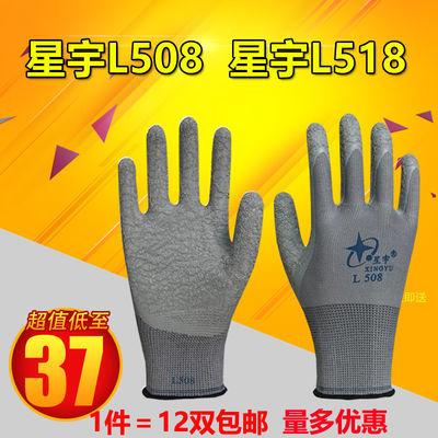正品星宇L508劳保手套L518防护手套乳胶皱纹防滑耐磨透气工地胶皮