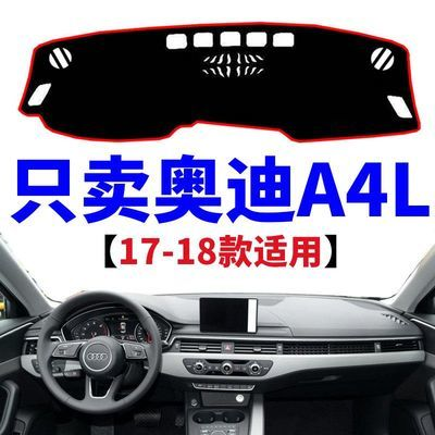 18款17奥迪A4L车内前台遮光避光仪表盘操作工作台遮阳防晒车头垫