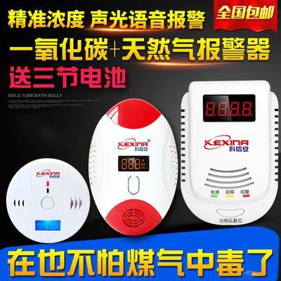 家用一氧化碳报警器CO报警器气体泄漏检测仪蜂窝煤煤气探测器正品