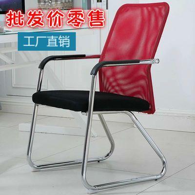 办公椅公司职员批发电脑椅弓形网面学生宿舍公司会议麻将椅子特价