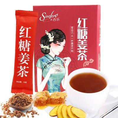 【买2送1买3送2】红糖姜茶痛经大姨妈茶女生姜红糖水月经期茶120g