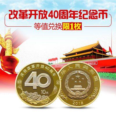 改革币 2019年改革开放40周年纪念币 银行全新品相单枚收藏带壳