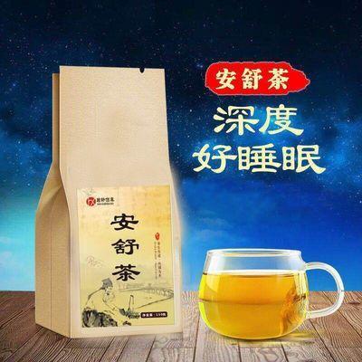 【轻松入睡】安舒茶深度助睡眠缓解失眠多梦焦虑养生睡眠茶150g盒