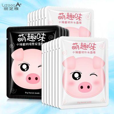 小猪面膜补水保湿收缩毛孔清洁护肤品玻尿酸学生女正品男士