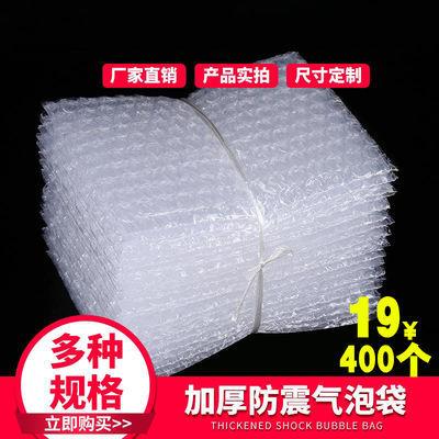 36643/【全新料气泡袋】泡泡袋加厚防震汽泡袋快递打包装气泡膜垫泡沫袋