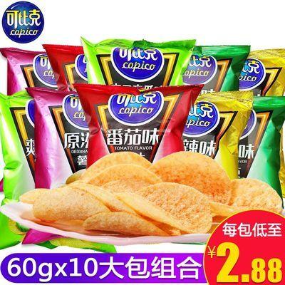 可比克薯片60g32g一整箱零食大礼包儿童学生吃的休闲食品小吃批发