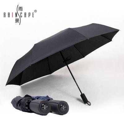 (可定制) 雨景全自动雨伞大号折叠自动伞加固男创意双人伞广告伞